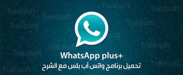 تحميل برنامج واتس اب بلسWhatsApp Plus كاملا مجانا برابط