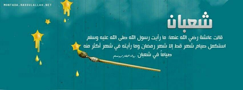 Pin By Yaser Wafa On Hijri Months شهور هجرية Hadith Movie Posters Islam