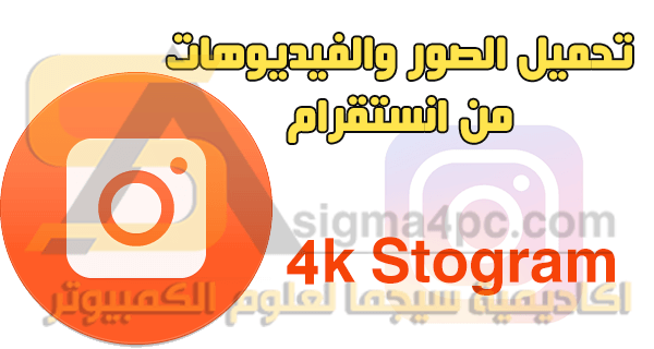 4k Stogram Full كامل برنامج تحميل الصور والفيديوهات من انستقرام للكمبيوتر Gaming Logos Logos