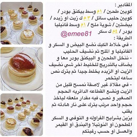 ميني بان كيك Food Cooking Arabic Food