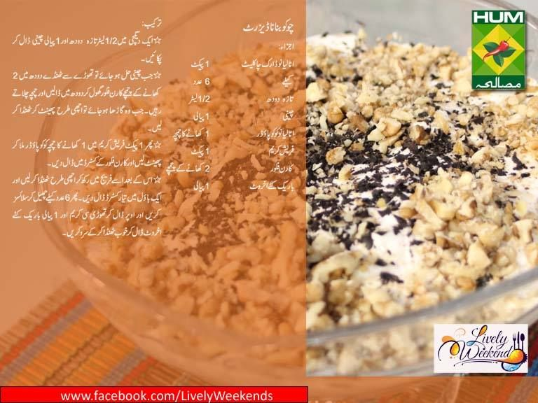 Banana Cake Recipe In Urdu Video: Lively Weekends Cooking Show