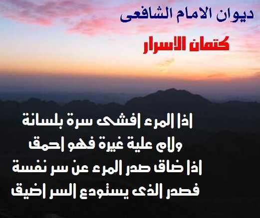 حكم الامام الشافعي True Quotes Poem Quotes Words Of Wisdom