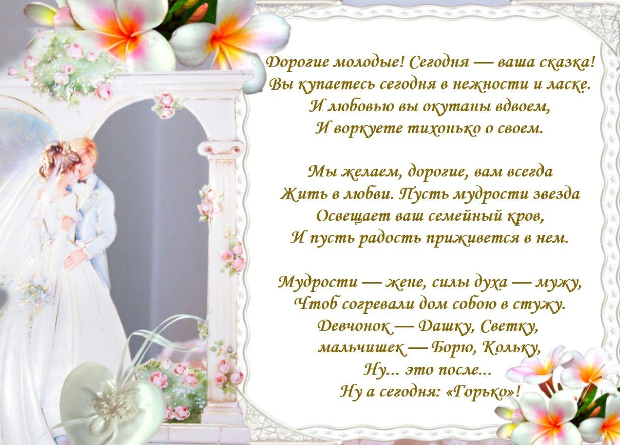 Поздравление в виде сказки на свадьбу