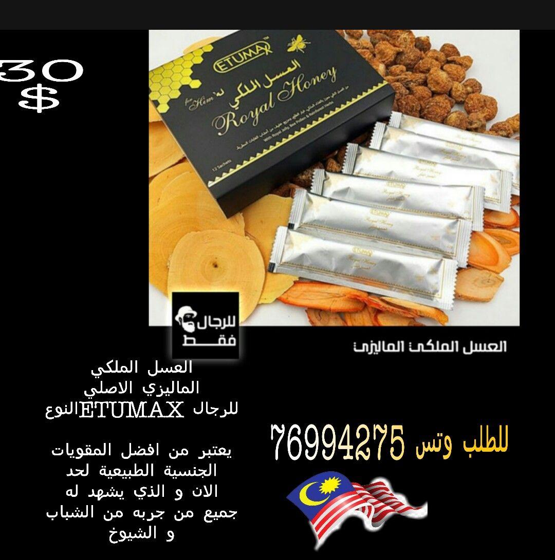 30 للسعر للطلب لبنان وتس اب 0096176994275 العسل الملكي Royal Honey Honey Convenience Store Products