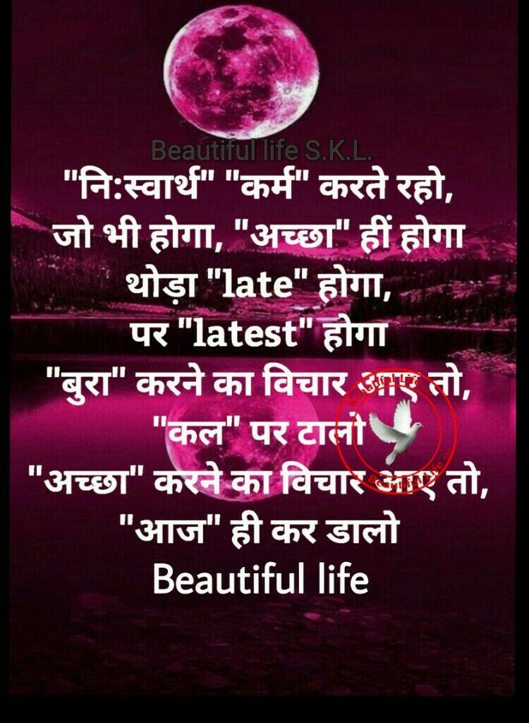 Pin by Anjali on बियुटिफूल Knowledge quotes, Hindi