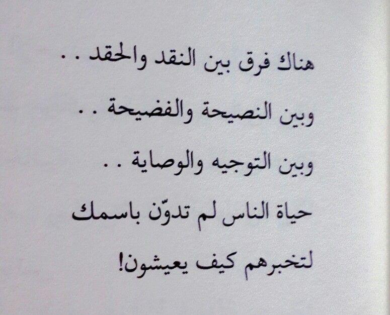 حياة الناس لم تدون باسمك Https Www Facebook Com Bayan4hd Inspirational Quotes God Words Quotes Quotes