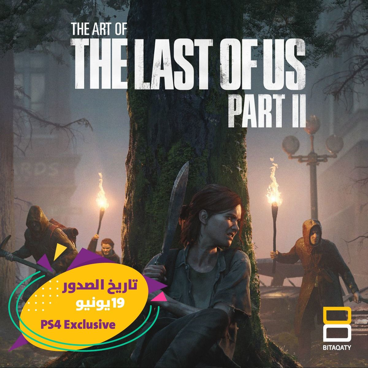 تعرف على أهم الألعاب القادمة في شهر يونيو 2020 ايش أكثر لعبة متحمسين لها فيهم Fictional Characters Playbill Art