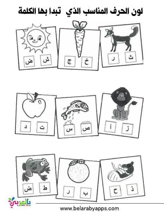 Arabic alphabet practice worksheet printable ⋆ بالعربي