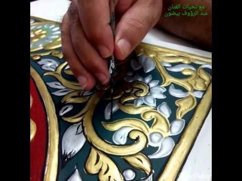 الدهان الدمشقي الرسم العجمي عبد الرؤوف بيضون Islamic Patterns Cradle Of Civilization Pattern