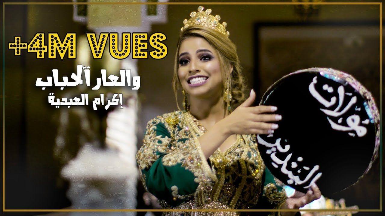 Ikram El Abdia 2020 Wa Al3ar Alhbab إكرام العبدية Crown Jewelry Jewelry Fashion