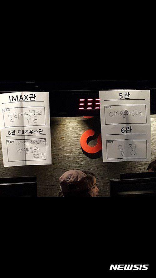 [속보] CGV 전산망 점검에 영화표 예매 결제시스템 '마비' - 동아일보