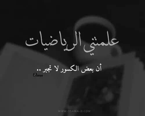 علمتني الرياضيات Words Quotes Quran Quotes Inspirational Baddie Quotes