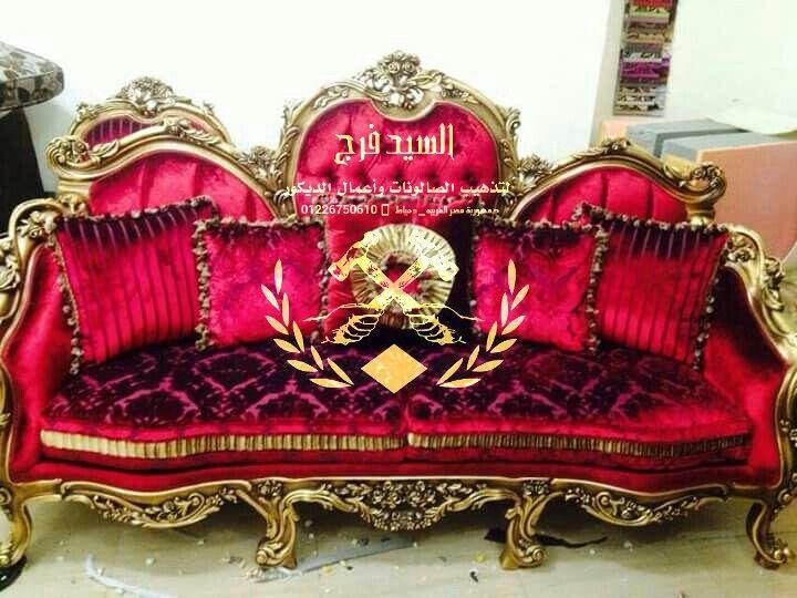 gold gilding salon chair arab