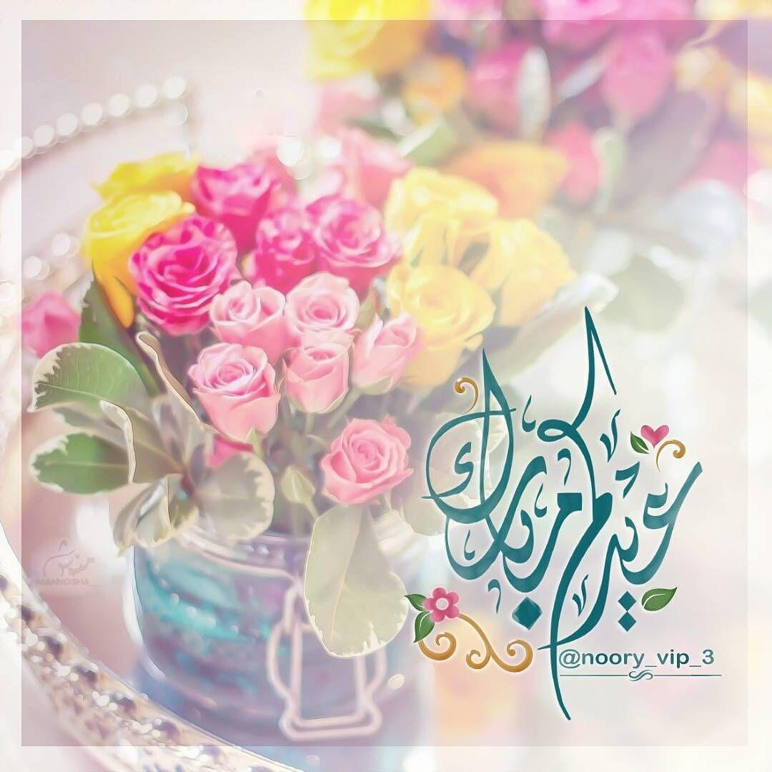 See This Instagram Photo By Noory Vip 3 417 Likes Eid Greetings Happy Eid Eid Mubarak Greetings