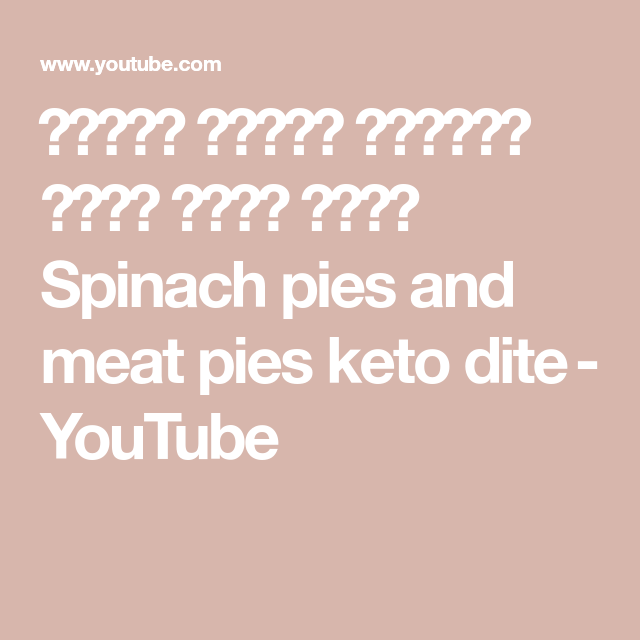 فطائر سبانخ وفطائر لحمة كيتو دايت Spinach Pies And Meat Pies Keto Dite Youtube Spinach Pie Meat Pie Spinach