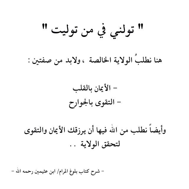 3 شرح دعاء القنوت للشيخ ابن عثيمين رحمه الله Quotes Peace Be Upon Him Sayings
