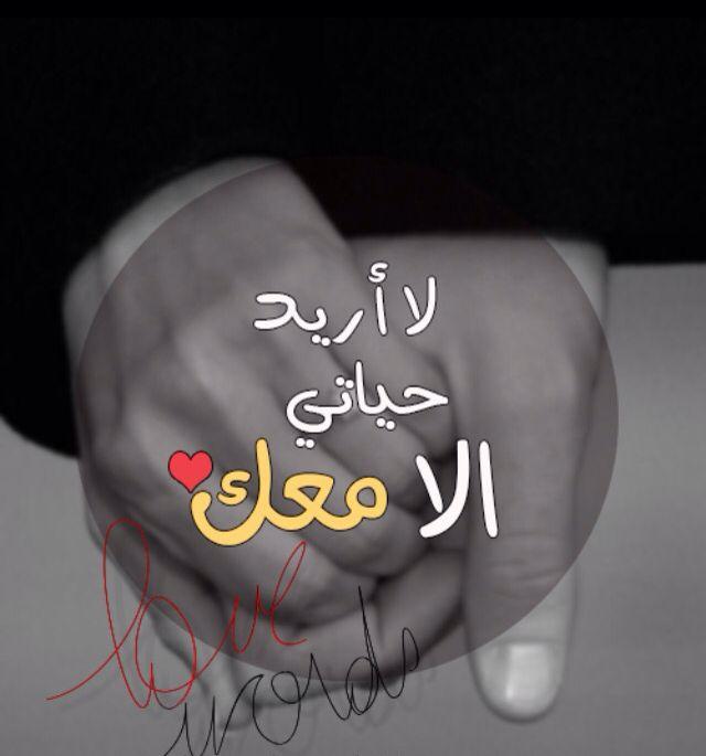 بس انت Love Words Love Quotes For Him Love In Arabic