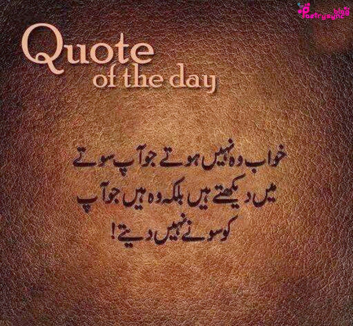 Inspiring Quotes Islamic Quotes In Urdu & In English About Life & About Love