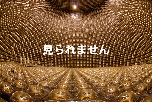 スーパーカミオカンデ 一般公開のお知らせ   東京大学宇宙線研究所付属神岡宇宙素粒子研究施設