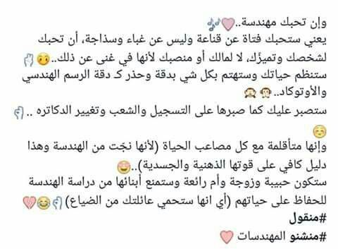 تزوجها مهندسة Arabic Love Quotes Love Quotes Love Book