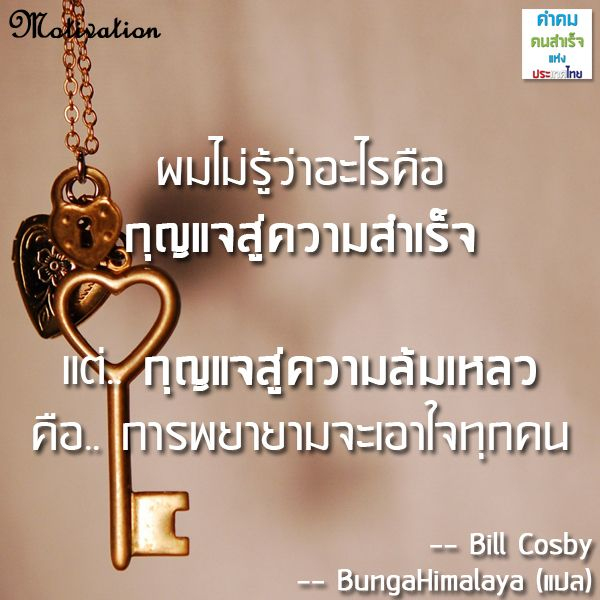 Key To Success In Life Quotes: I Don't Know The Key To Success, But The Key To Failure Is