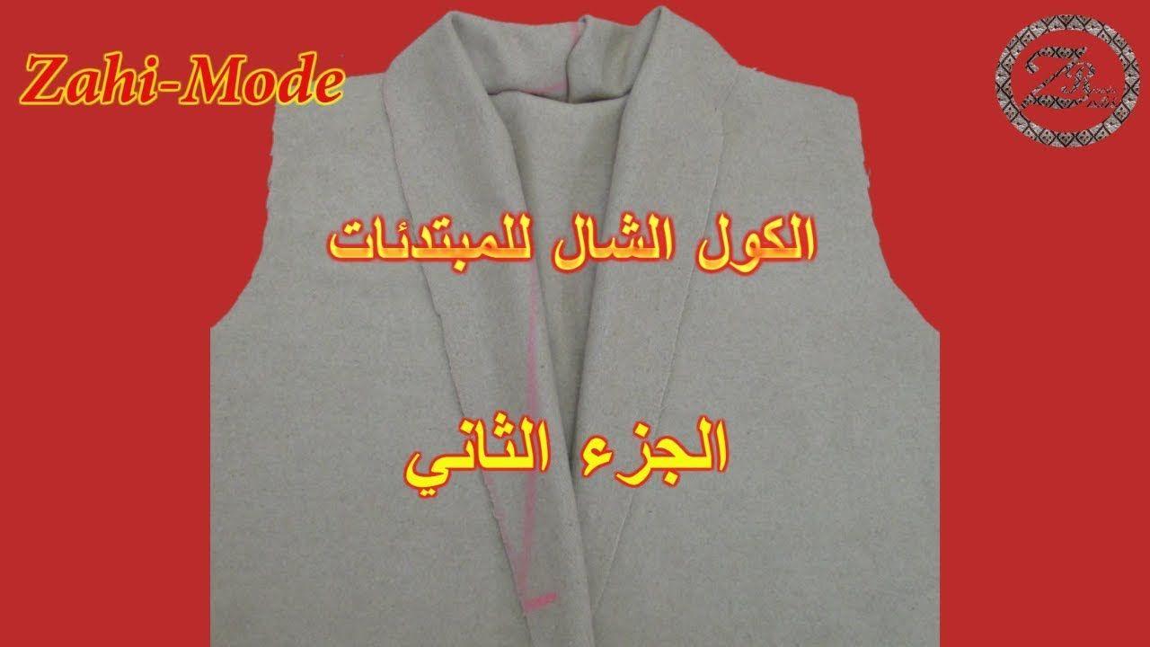 تفصيل مونطو لفصل الشتاء الجزءالثاني التفصيل على الثوب Https Youtu Be O3do7smsgdk Fashion Sweatshirts Sweaters