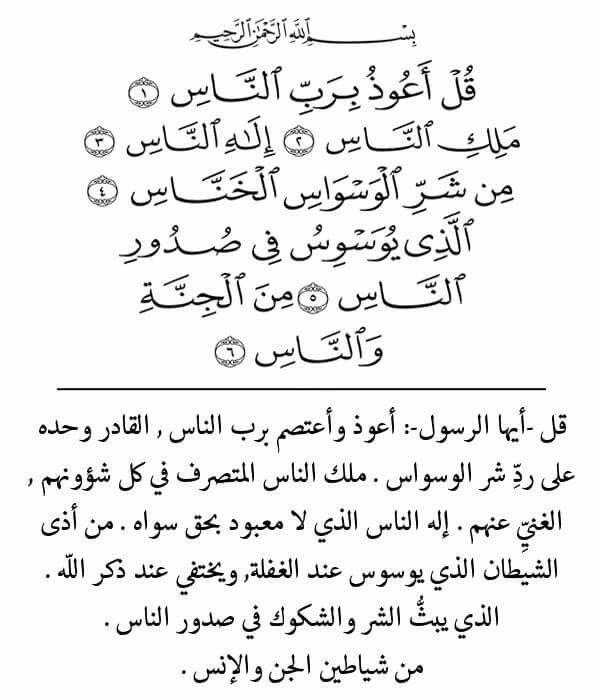 Pin By الجوهرة الغانم On التفسير الميسر منوع Quran Verses Holy Quran Prayer For The Day