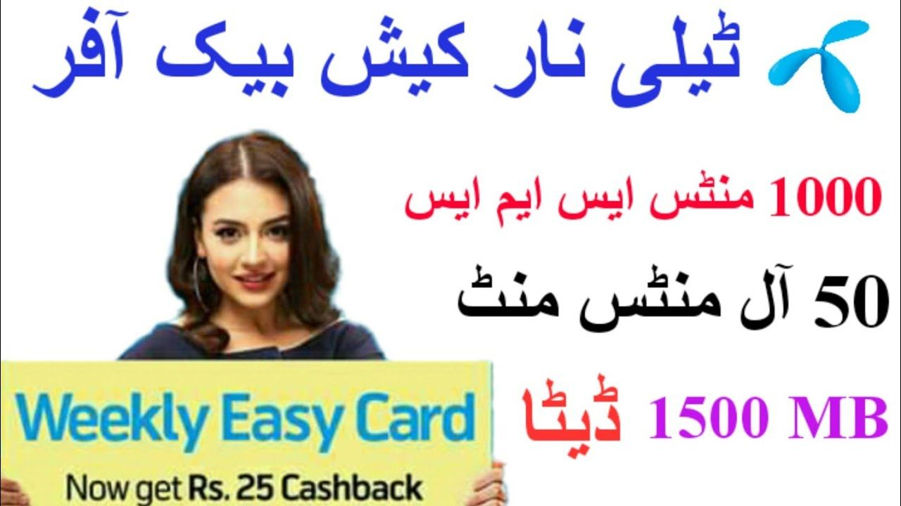 Telenor New Offer 2021 Easy Card 150 Detail My Telenor App Offer Just In 2021 Simple Cards Cards App