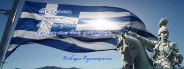 Αποτέλεσμα εικόνας για φωτογραφίεσ ελληνικήσ σημαίασ