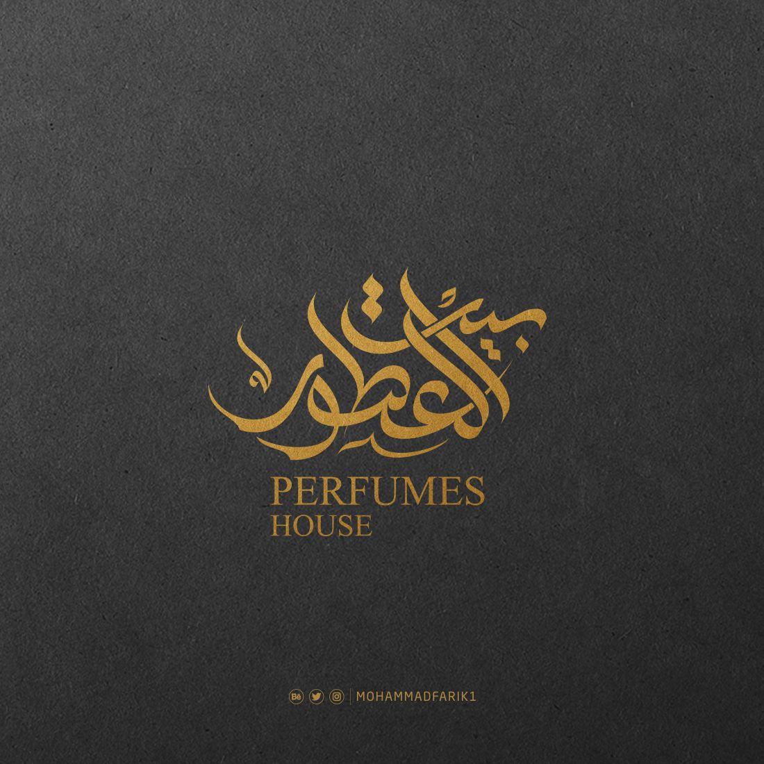 Perfumes House Logo In Arabic Calligraphy By Mohammad Farik