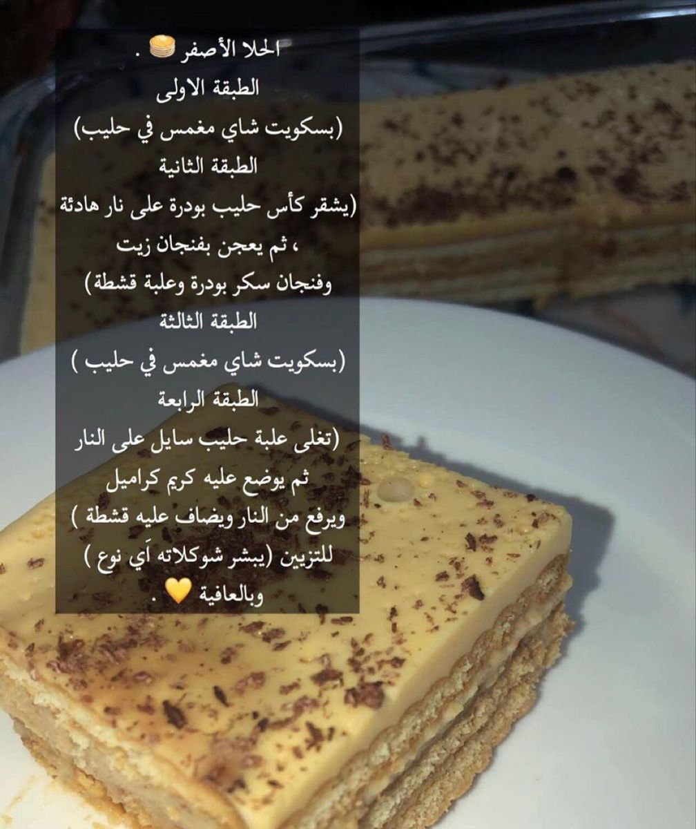 حلى الكريمة Yummy Food Dessert Food Receipes Food