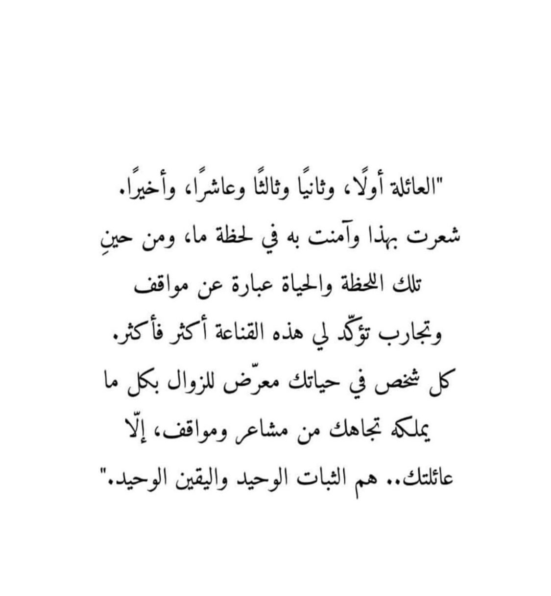 Pin By Amar On روائع من لغة الضاد Quotes Messages So True