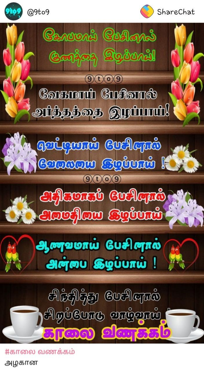 120 Greetings Tamil Ideas In 2021 Morning Quotes Good Morning Quotes Good Morning Messages