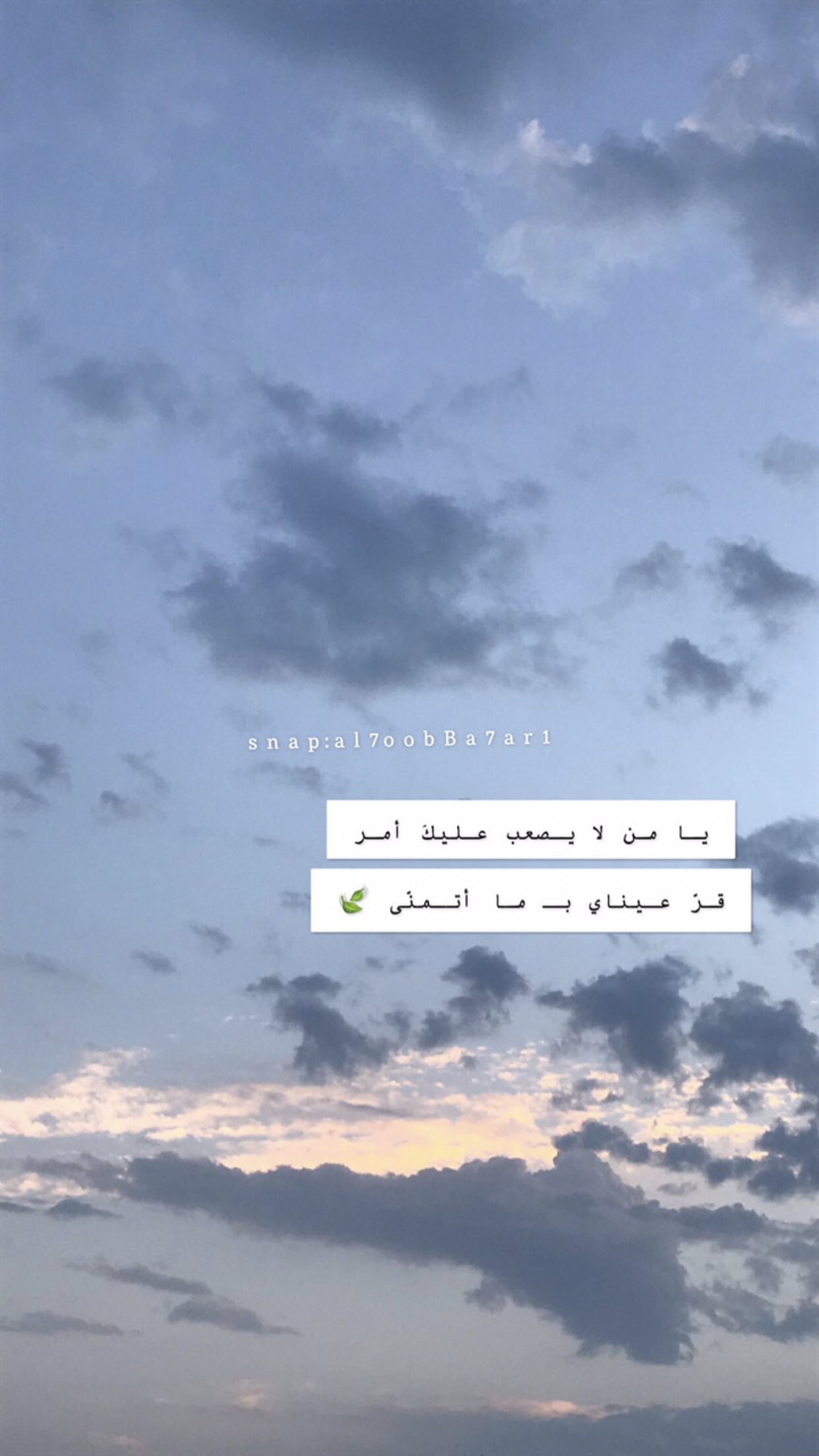 Pin By Sarahabahus On Quotes Love Quotes Wallpaper Beautiful Arabic Words Cover Photo Quotes