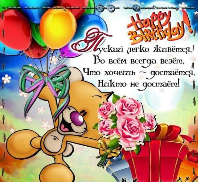 Короткие поздравления с днем рождения - Поздравок 88