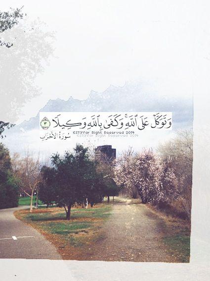Pin By Fafii On Ayat E Qurani Quran Quotes Love Quran Verses Islamic Quotes Quran