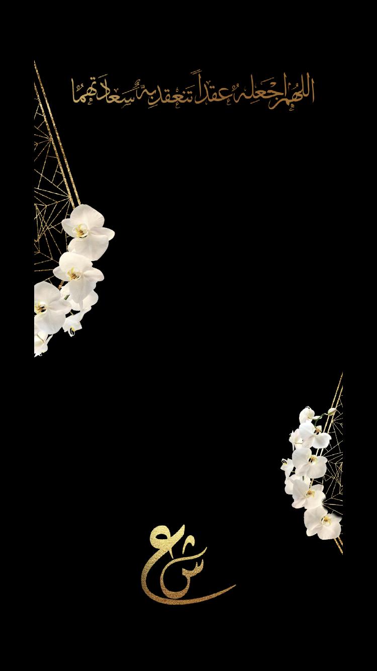 فلاتر سناب الريم Wedding Cards Images Digital Wedding Invitations Design Wedding Invitations Borders