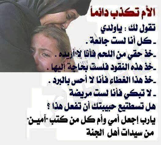 Desertrose Allahumma Aameen Wisdom Arabic Quotes Truth