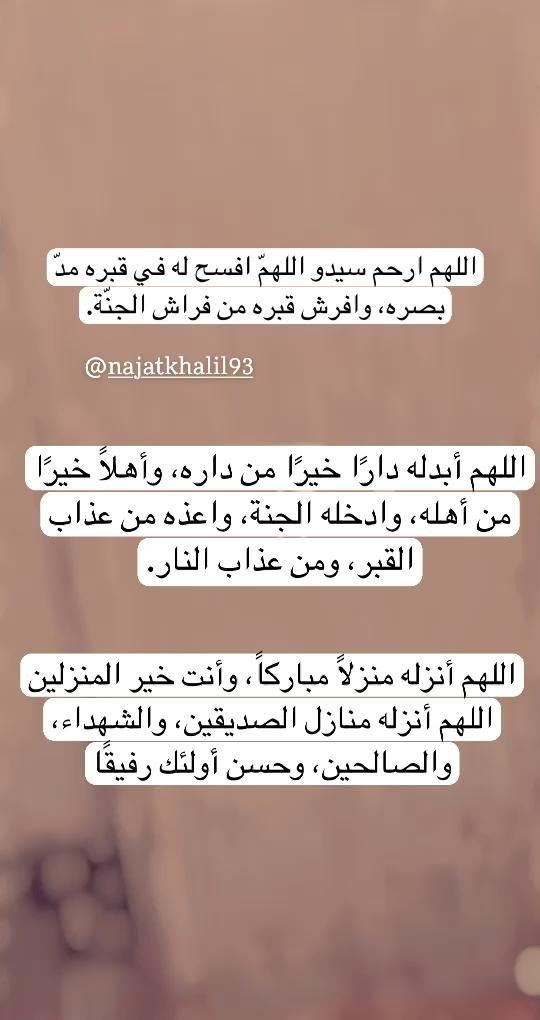 دعاء للميت Video In 2021 Arabic Words Words Beautiful Fall