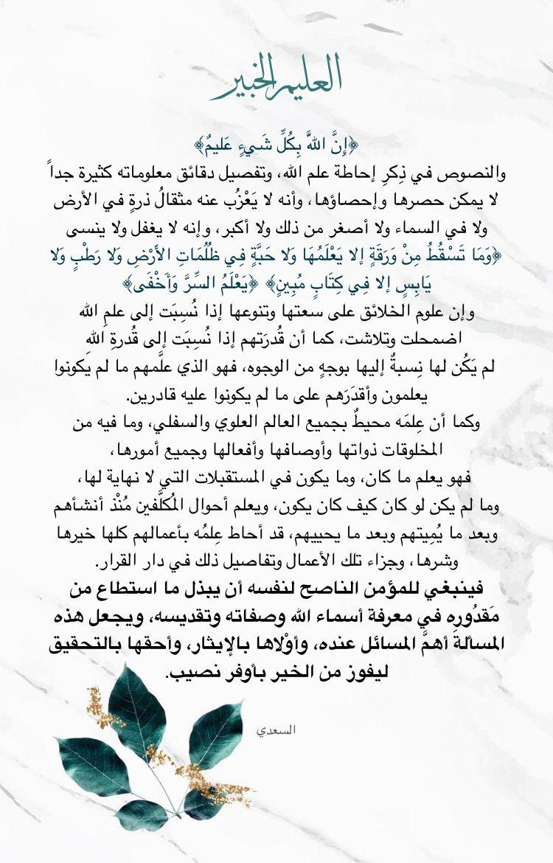 معاني أسماء الله الح سنى Islamic Quotes Arabic Quotes Almighty Allah