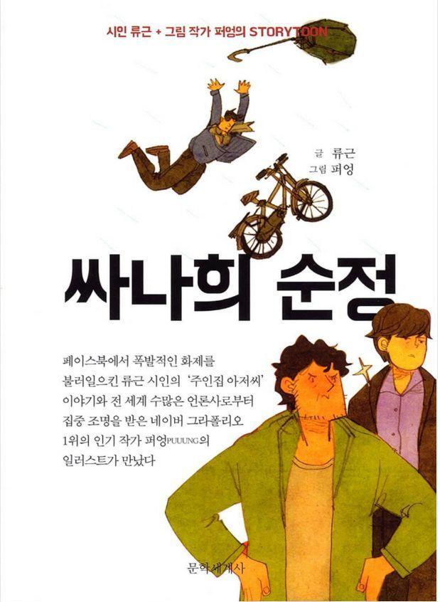 Akira Makoto Man Picture Essay Book Consolation Grafolio By Puuung Illustration