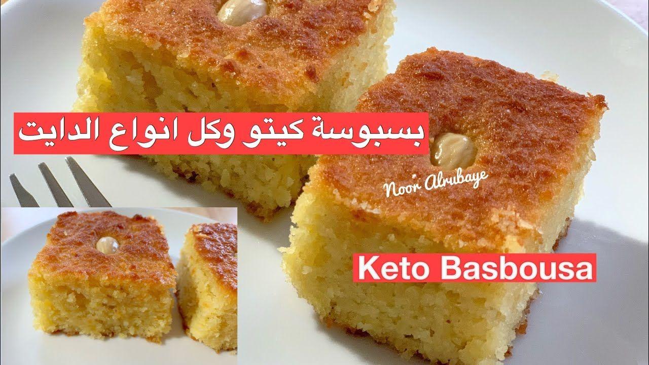 بسبوسة كيتو ٢ كاربز للقطعة مرضى السكري وحساسية القمح لو كارب هريسة نمورة Sweat Cake Keto Basbousa Youtube Basbousa Recipe Low Carb Sweets Food
