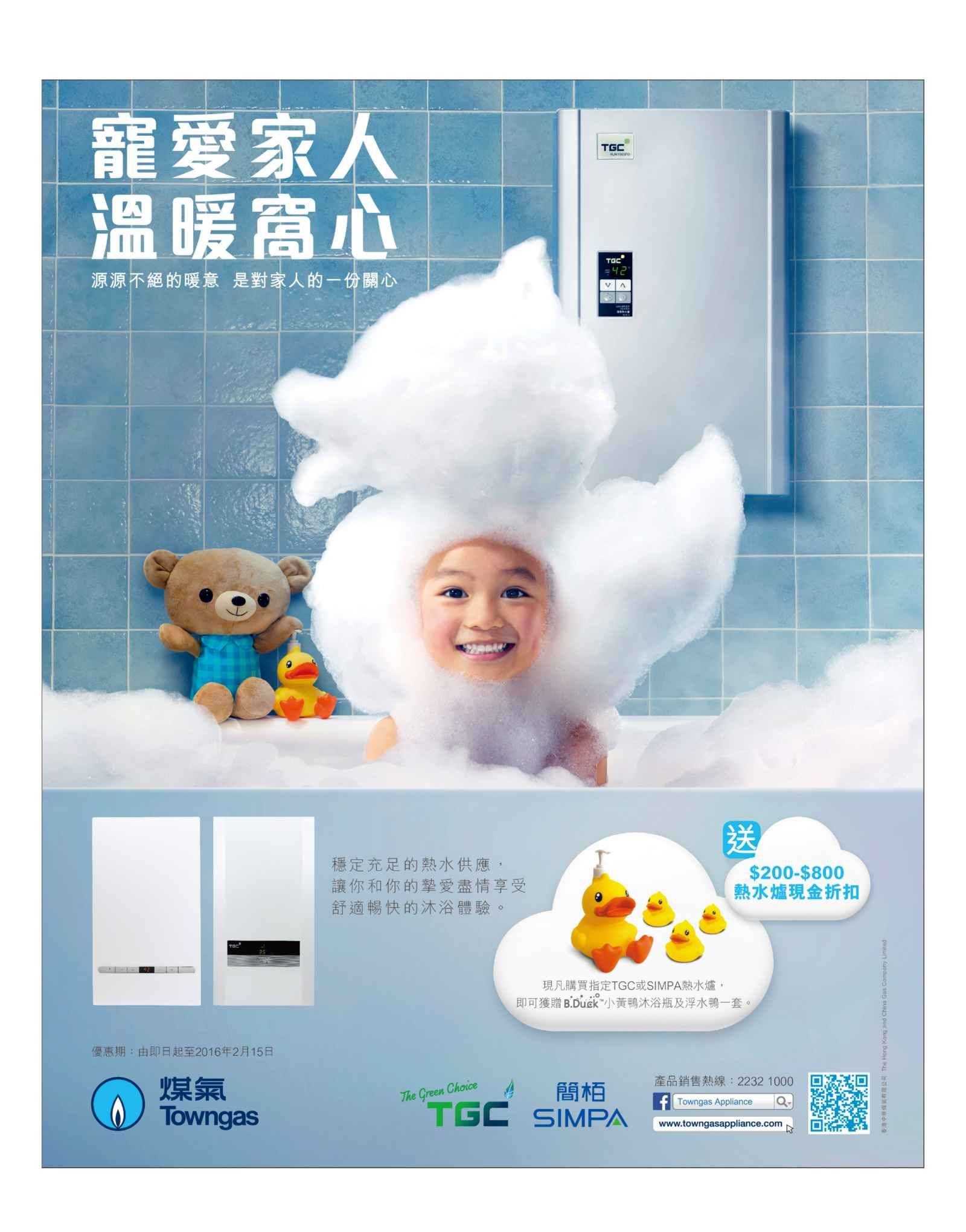 Towngas煤氣 | HK - Ad | Ad design, Print advertising, Ad layout