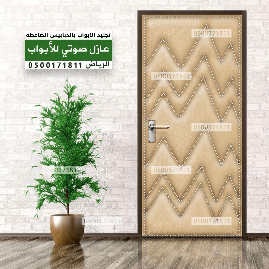تركيب جلد مع دبابيس مع طبقات عزل صوتي على الأبواب بالرياض Printed Shower Curtain Shower Curtain Prints