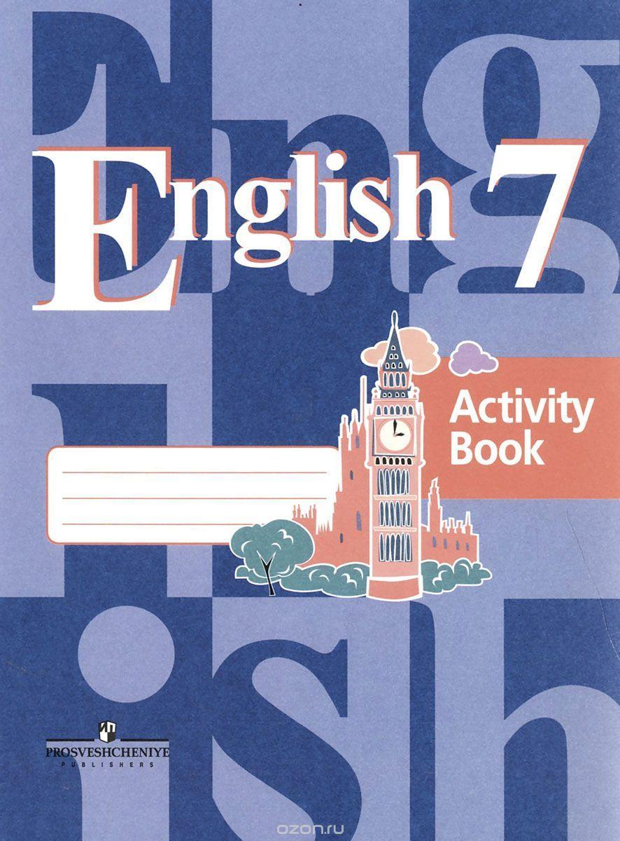 Английский язык спотлайт 7 класс учебник скачать.