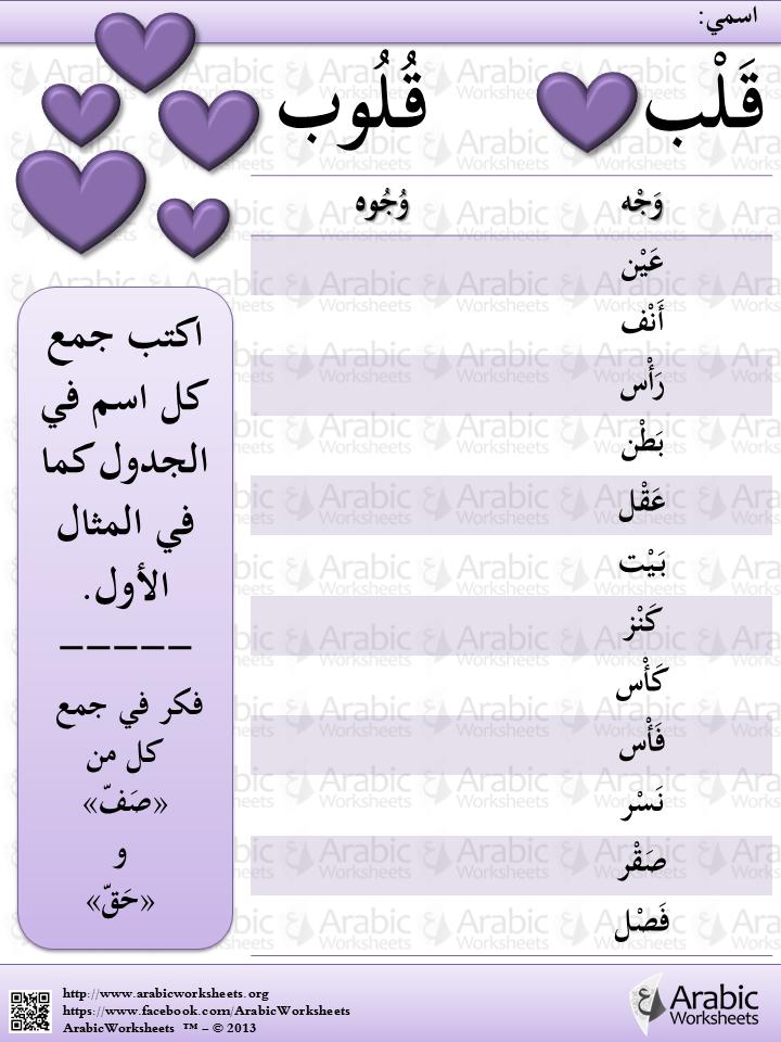 فَعْل - فُعُول | ~Arabische Arbeitsblätter~ | Pinterest | Learning ...