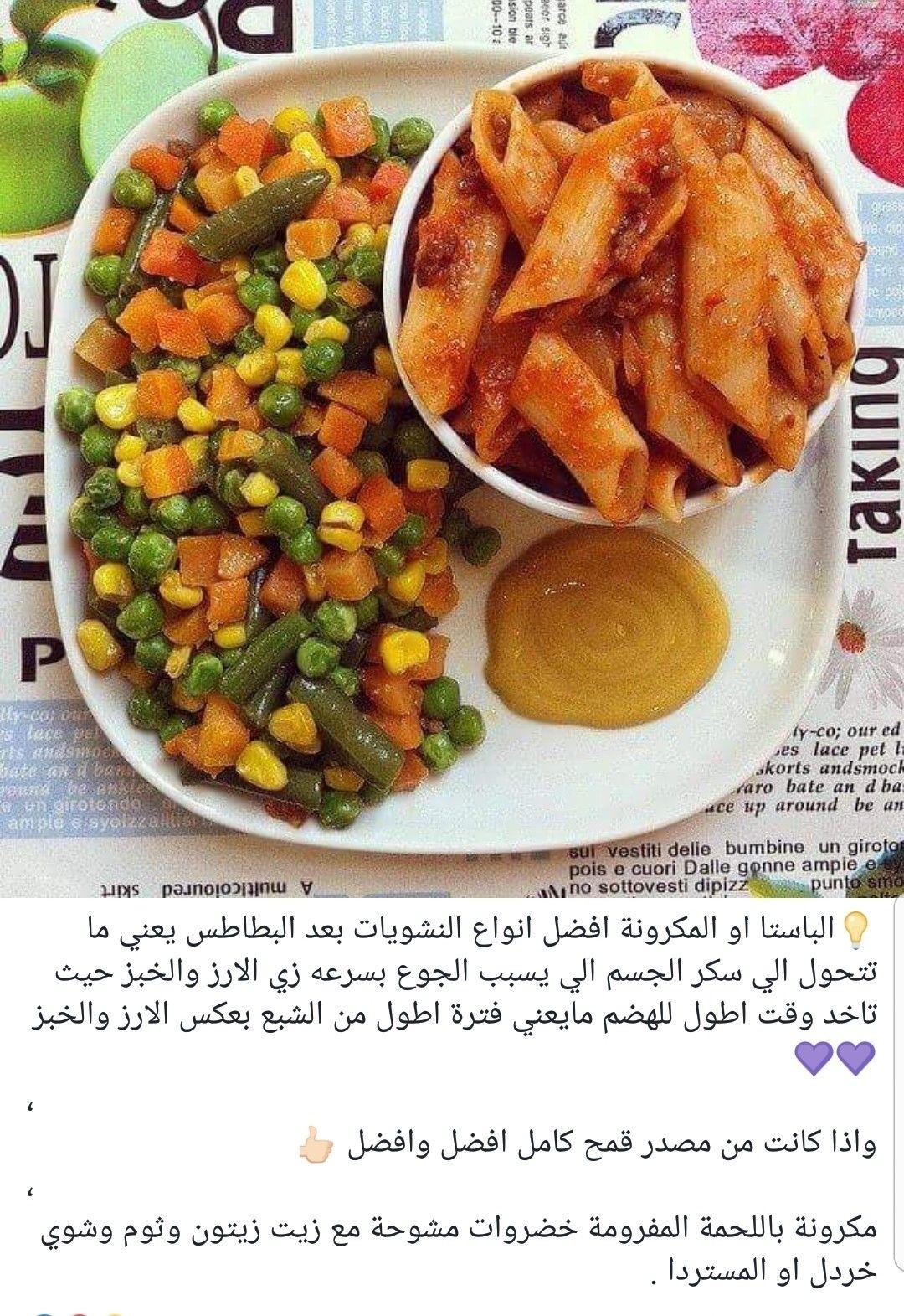 Pin On أكلات صحية Healthy Diet Food