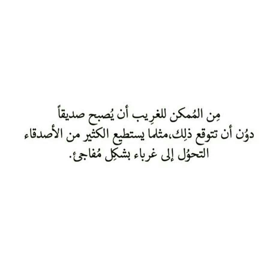 Pin By Bleedingheartrose Light On خواطر خذلان و عتاب Arabic Quotes Quotes Words