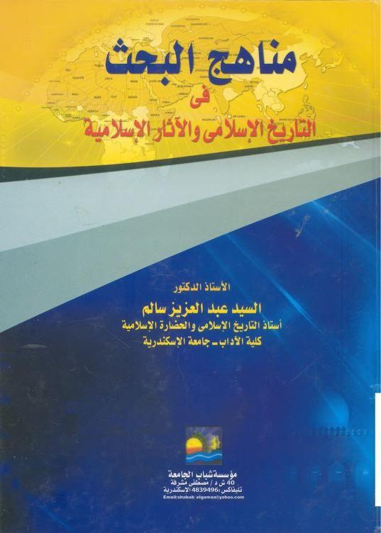 مناهج البحث في التاريخ الإسلامي و الآثار الإسلامية رابط التحميل Https Archive Org Download Fnn01 Fnn045 Pdf Knowledge Earn Money Messages