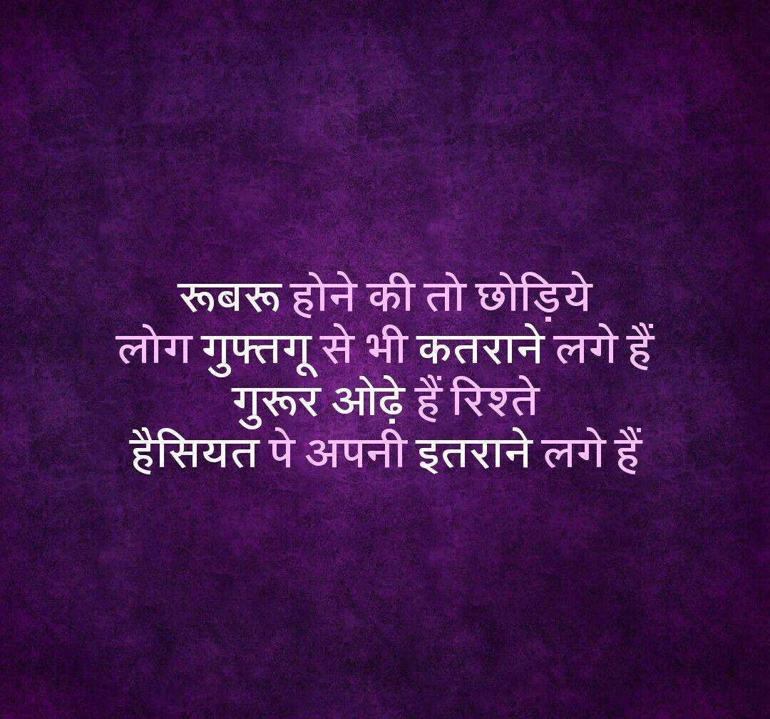 गुरूर ओढ़े हैं रिश्ते Indian quotes, True quotes, True words